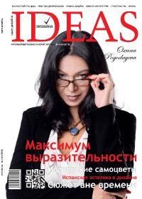 IDEAS COUV-CM STUDIO PARIS